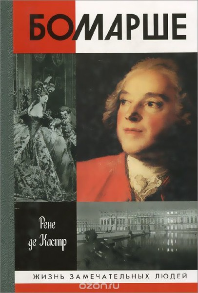 Пьер де Бомарше